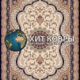 Персидские ковры